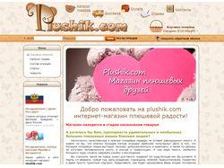 plushik.com