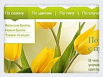 Интернет Магазин Доставка цветов
