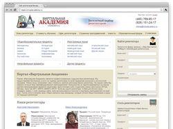 Виртуальная академия