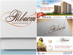 Дизайн логотипа жилого комплекса