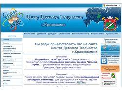 "Сайт ""Центра Детского Творчества"" г. Краснокамска"