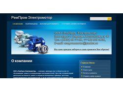 РемПром Электромотор