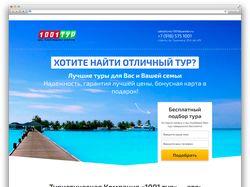 Landing page по турам - 1001 тур