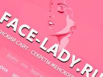 Шапка для сайта FACE-LADY.RU