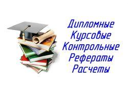 Дипломы, курсовые, контрольные, рефераты, расчеты