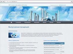 Салаватский химический завод
