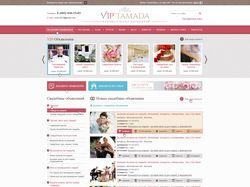 VIP Тамада
