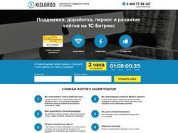 Kislorod - поддержка сайтов на 1С-Битрикс