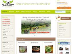 Интернет-магазин Чаелет