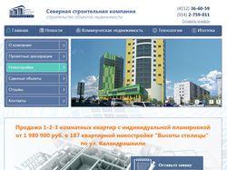 Корпоративный сайт строительной компании ССК
