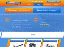 Корпоративный сайт Автосервиса CLS