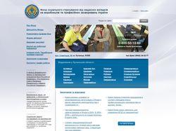 Фонд социального страхования Луганской области