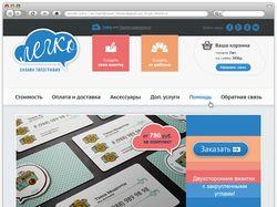 Сайт для интернет-сервиса «Легко!»