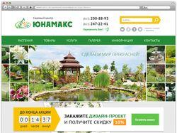 Корпоративный сайт компании «Юнамакс»