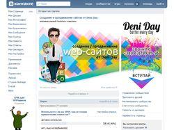 Дизайн  группы для интернет-маркетолога Dany Day