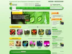 Магазин союза природного земледелия «Сияние»