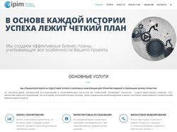 """Официальный сайт компании """"AIPIM Business consult"""""""