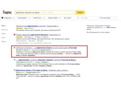 Яндекс: 1 место. Запрос:двигатель камминз на камаз
