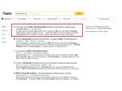 Яндекс: 1 место. Запрос: балансир маз