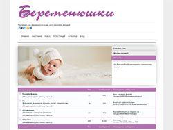 Форум беременюшки http://beremenushki.ru/forum/