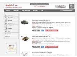 Добавление товара в каталог интернет-магазина