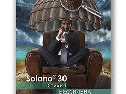 """Листовка """"Solano 30"""""""