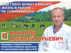 Плакат на выборы