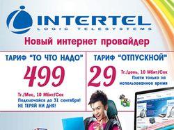 Листовка для интернет-провайдера
