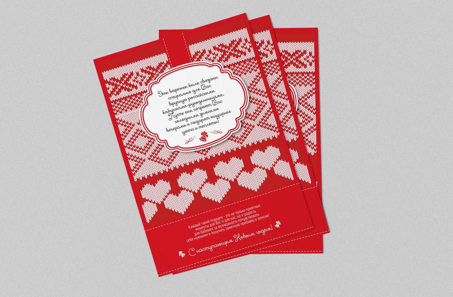 Днем, вложения в открытки