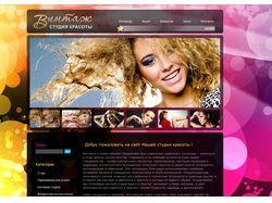 Сайт студии красоты