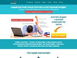 Лендинг по продаже лендингов Fast2Start.ru