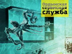 Рекламный плакат для Ордынской сервисной службы