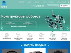 Верстка интернет-магазина бытовых роботов Wilbo
