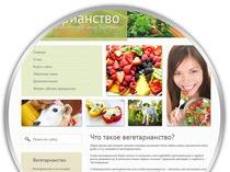Дизайн сайта о вегетарианстве