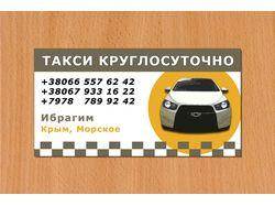 Макеты визитных карточек
