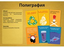Flycards для экологического проекта