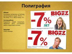 Бигборды для проведения рекламных акций