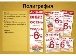 Рекламные материалы для проведения акции