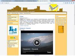Сайт sugdea.com на движке Joomla.