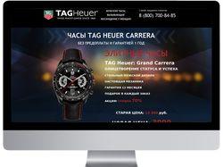 Часы Tag Heuer