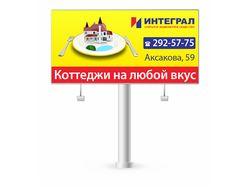 Дизайн наружной рекламы строительной компании