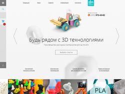 Магазин расходных материалов для 3D печати