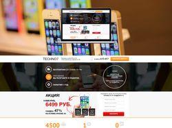 Продажа копий iPhone 5s (Landing Page)