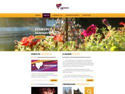 Смоленск - Город герой
