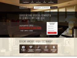 Гостиница (Landing Page)