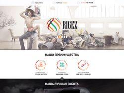 Дизайн студия Rigez