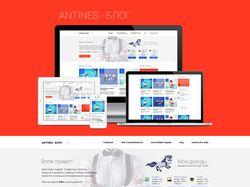 Блог Antines