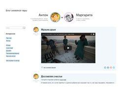 Блог семейной пары (margarita-anton.ru)