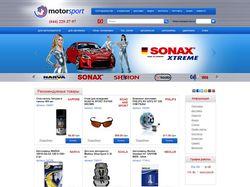 интернет магазин motorsport.com.ua