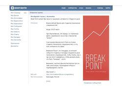 Всероссийский технический форум BreakPoint